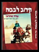 ספר דיגיטלי, רומן על יהודי מצרים, קירוב לבבות, עדה אהרוני, רומן דיגיטלי