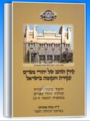 ספר דיגיטלי, עידן הזהב של יהודי מצרים, עקירה ותקומה בישראל
