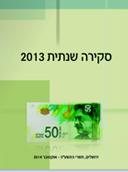 בנק ישראל, סקירה שנתית 2013