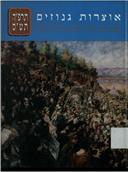 אוצרות גנוזים, ספר תערוכה דיגיטלי, 75 שנה לאוניברסיטה העברית בירושלים