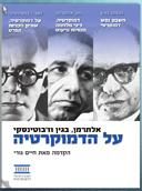 על הדמוקרטיה, אלתרמן בגין וז'בוטינסקי. המכון הישראלי לדמוקרטיה, חוברת דיגיטלית